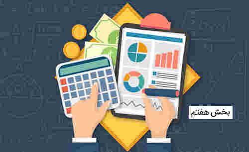 بخش هفتم آموزش ساخت نرم افزار حسابداری و مالی همراه با ارائه مفاهیم حسابداری