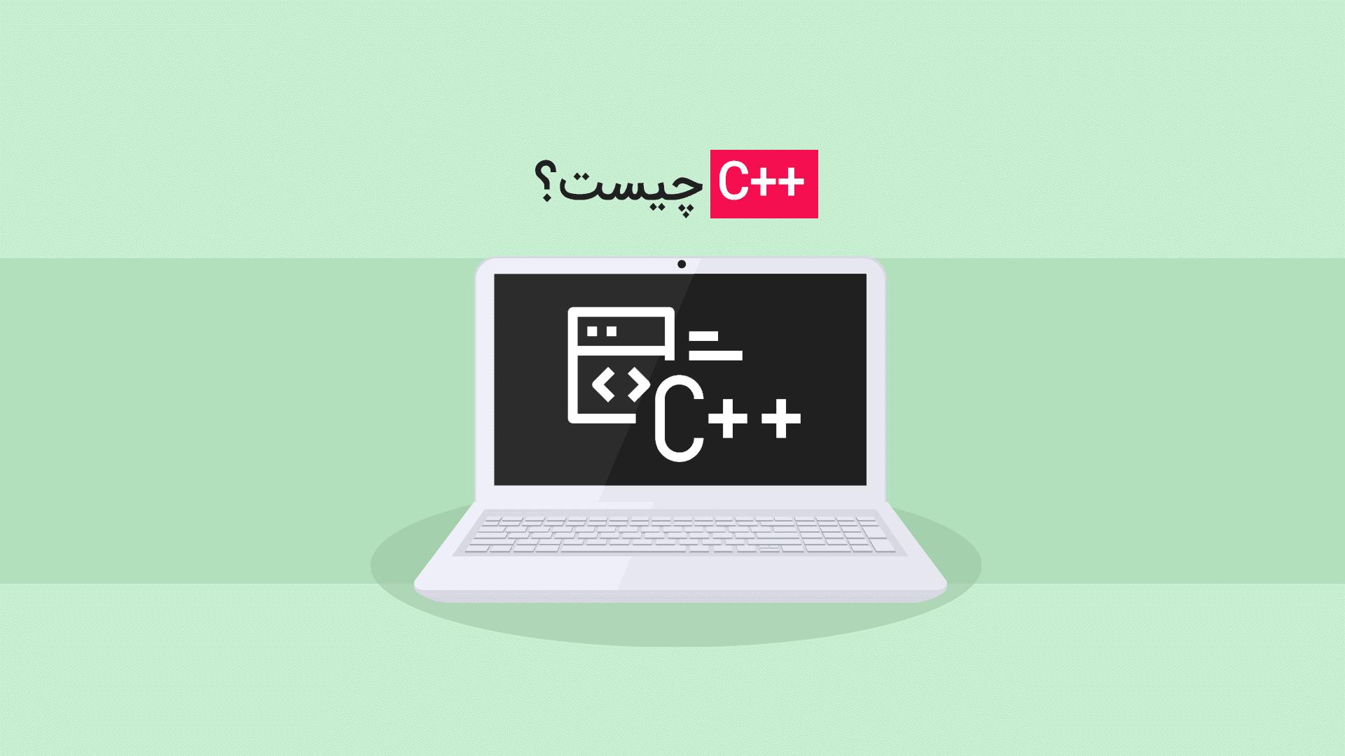 c++ چیست