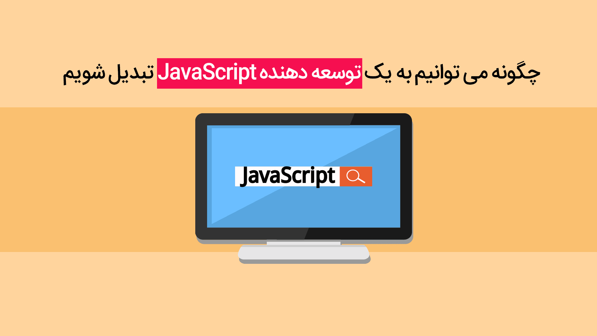 چگونه به یک توسعه دهنده JavaScript تبدیل شویم؟