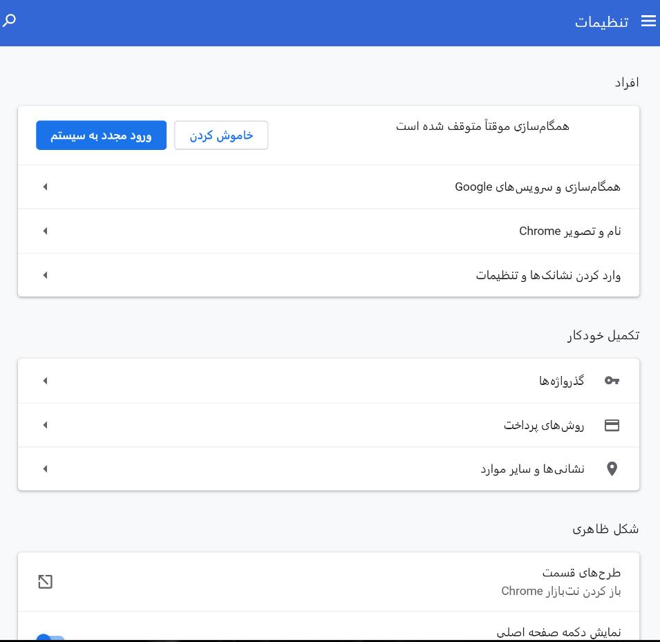 استفاده از دکمه میانبر ctrl+f برای فارسی کردن زبان کروم