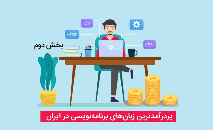 پردرآمدترین زبانهای برنامهنویسی در ایران – بخش دوم
