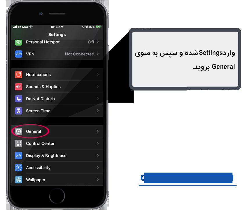 باز کردن گزینه general در تنظیمات گوشی آیفون