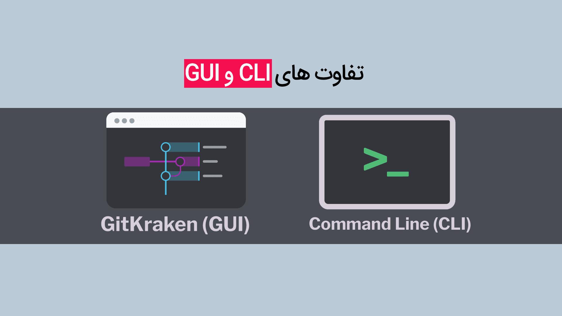 تفاوت های CLI و GUI