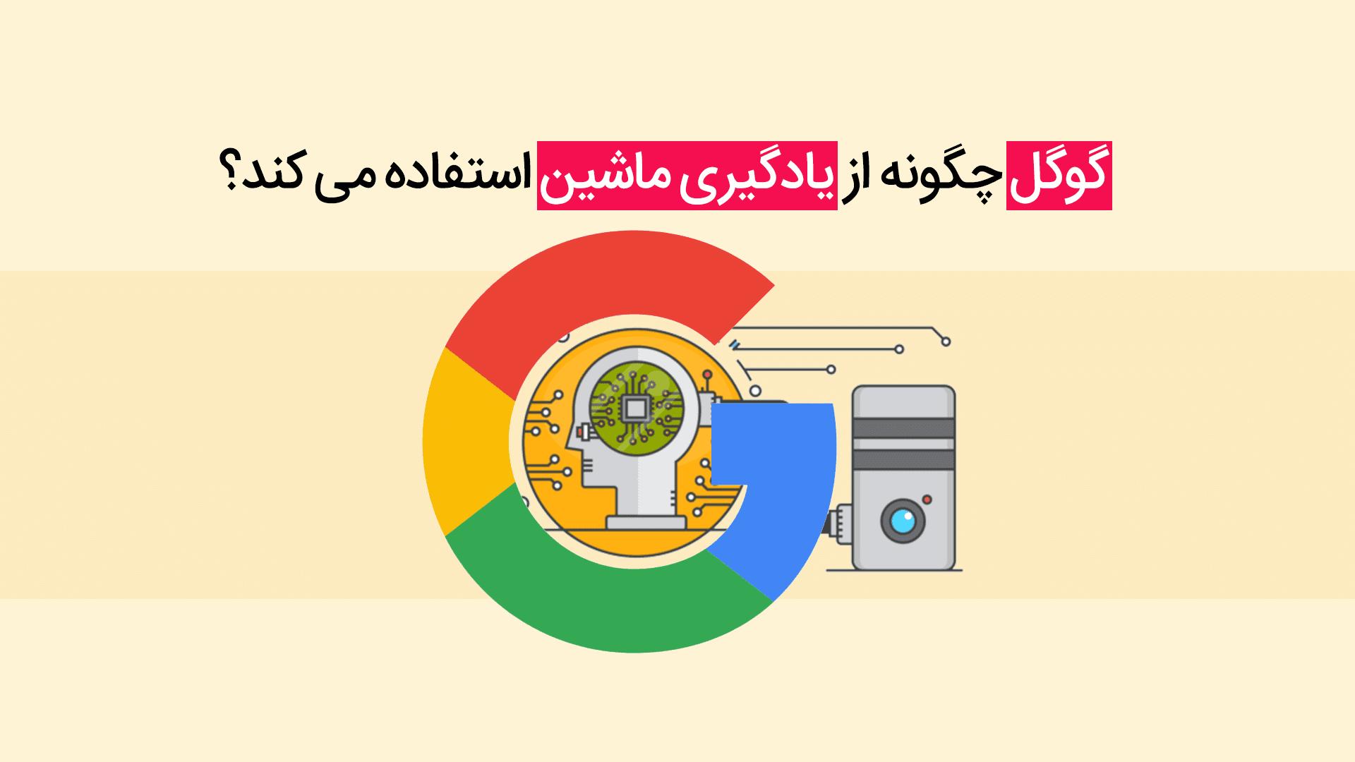 گوگل چگونه از یادگیری ماشین استفاده می کند؟