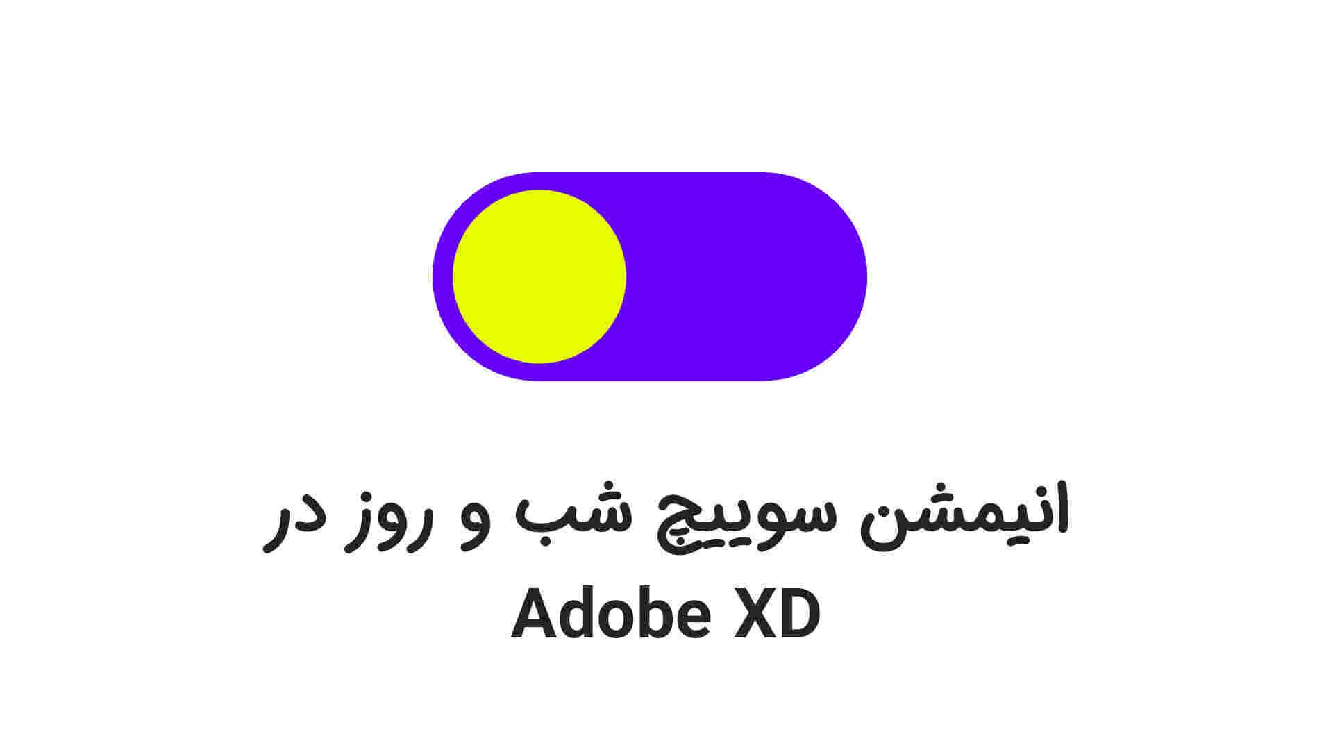 طراحی و انیمیشن سوییچ شب و روز در adobe xd