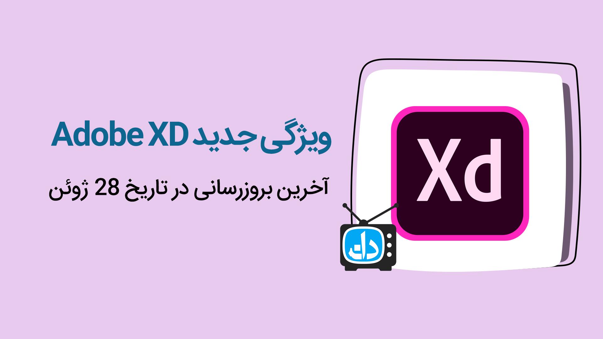 ویژگی جدید Adobe XD – (تاریخ 28 ژوئن)