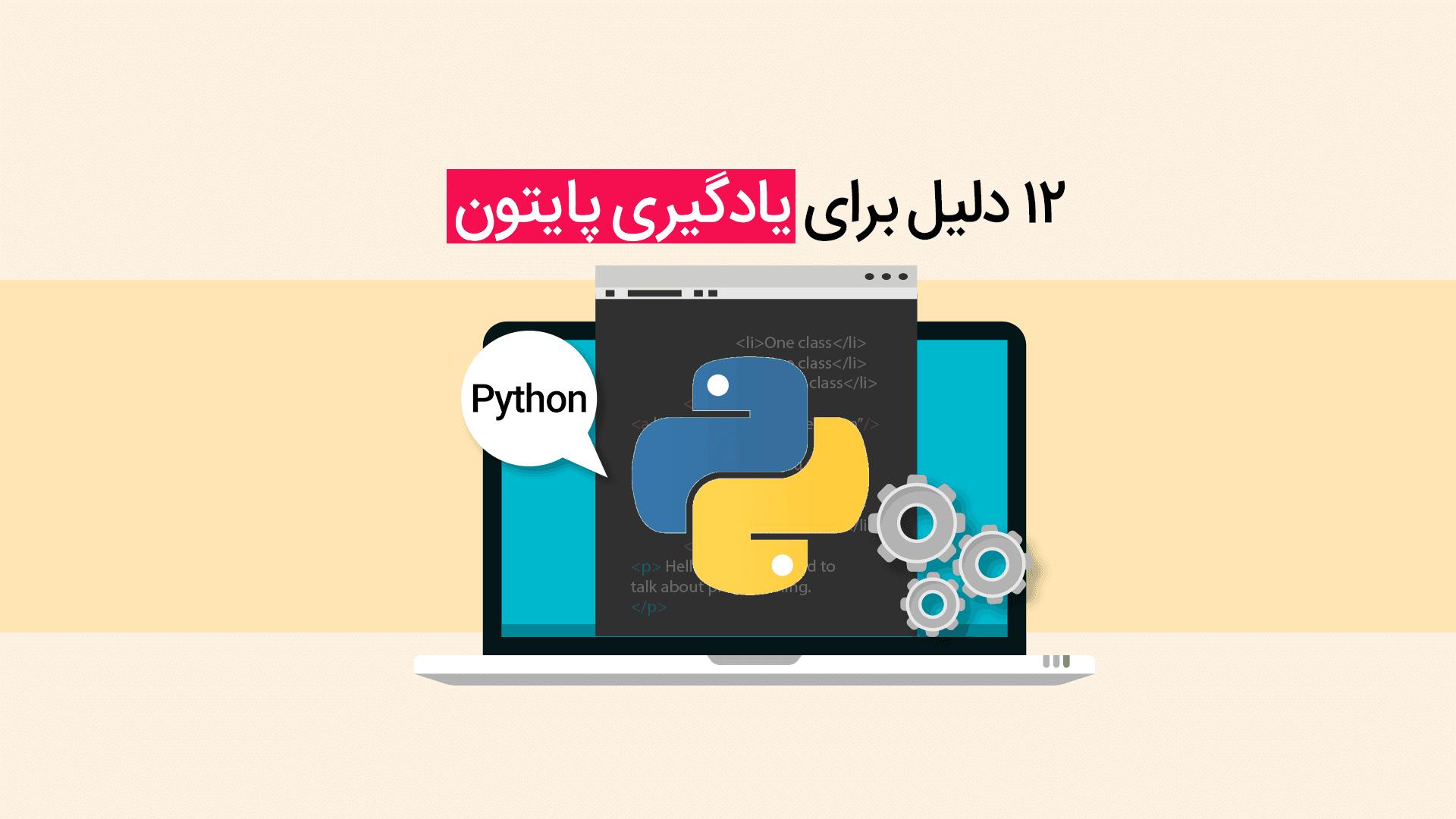 12 دلیل برای یادگیری python