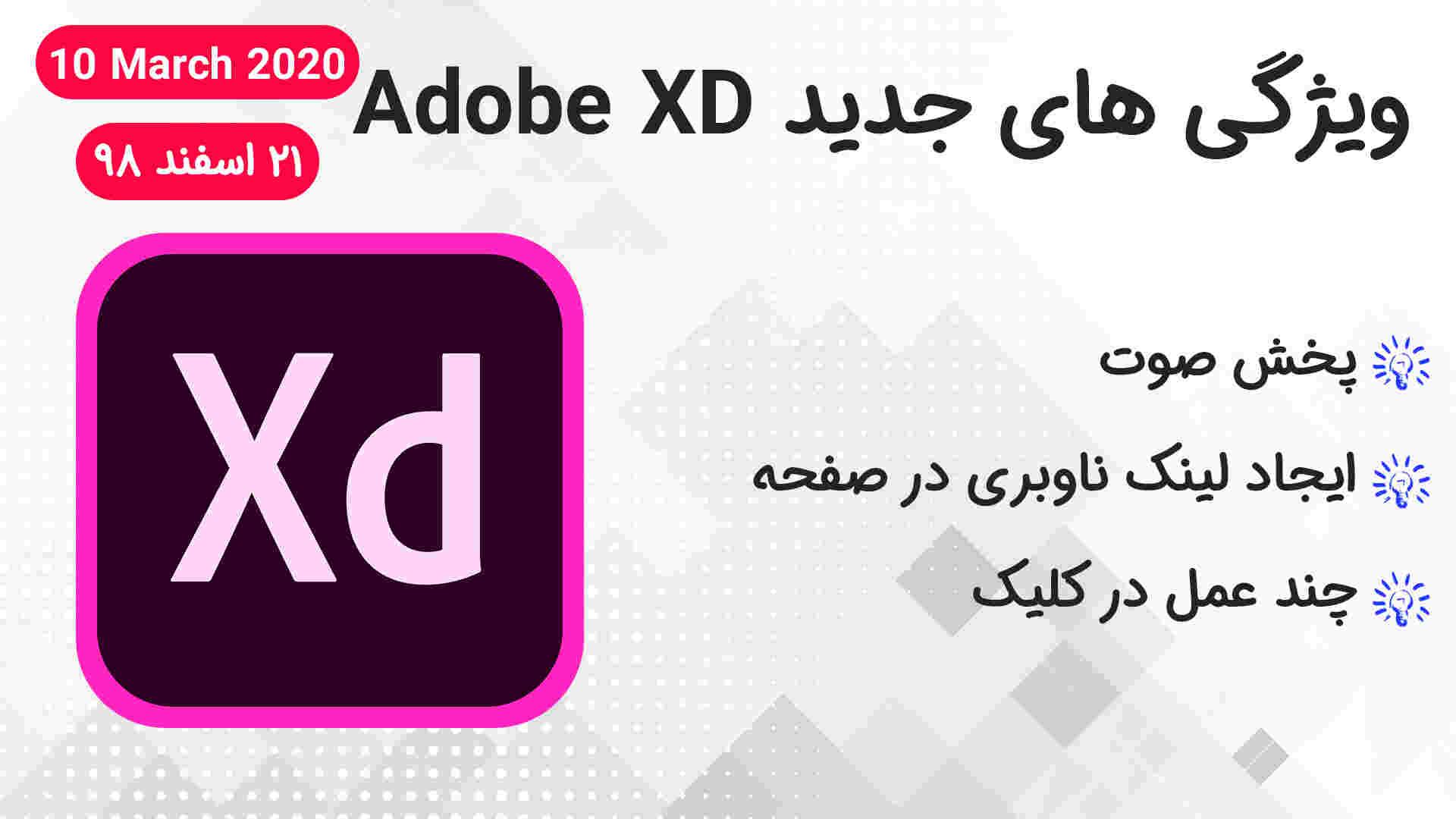 ویژگی های جدید Adobe XD – (مارس 2020)
