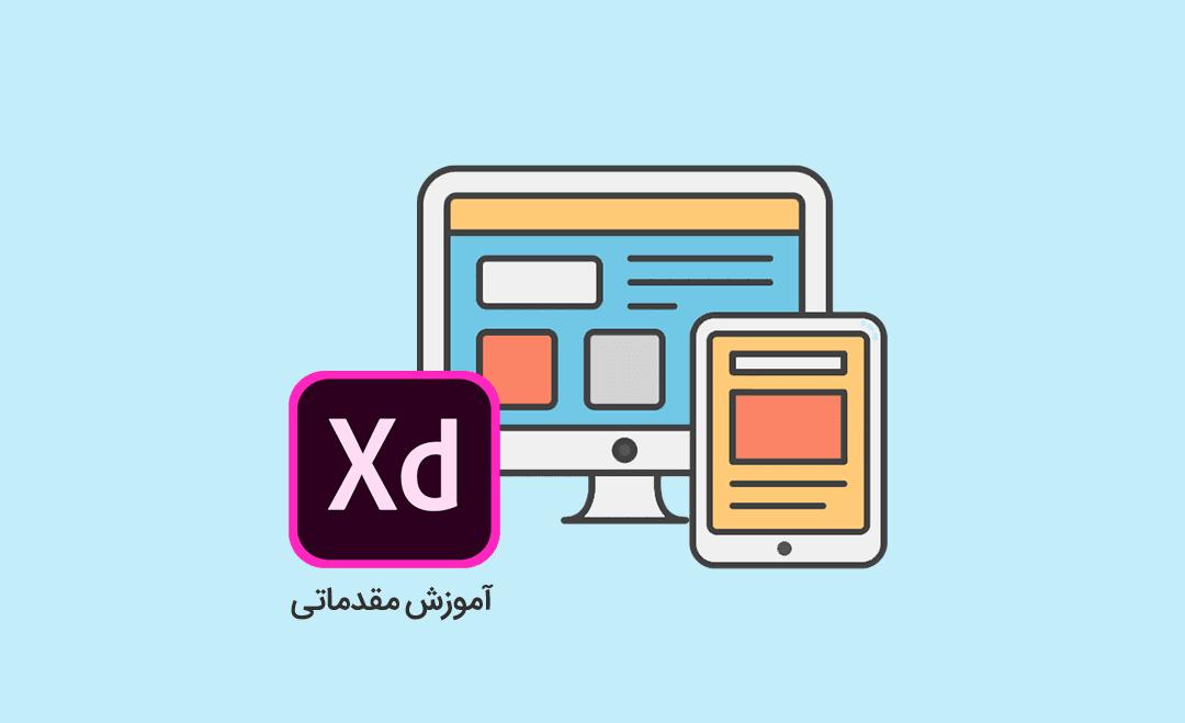 آموزش Adobe Xd – مقدماتی