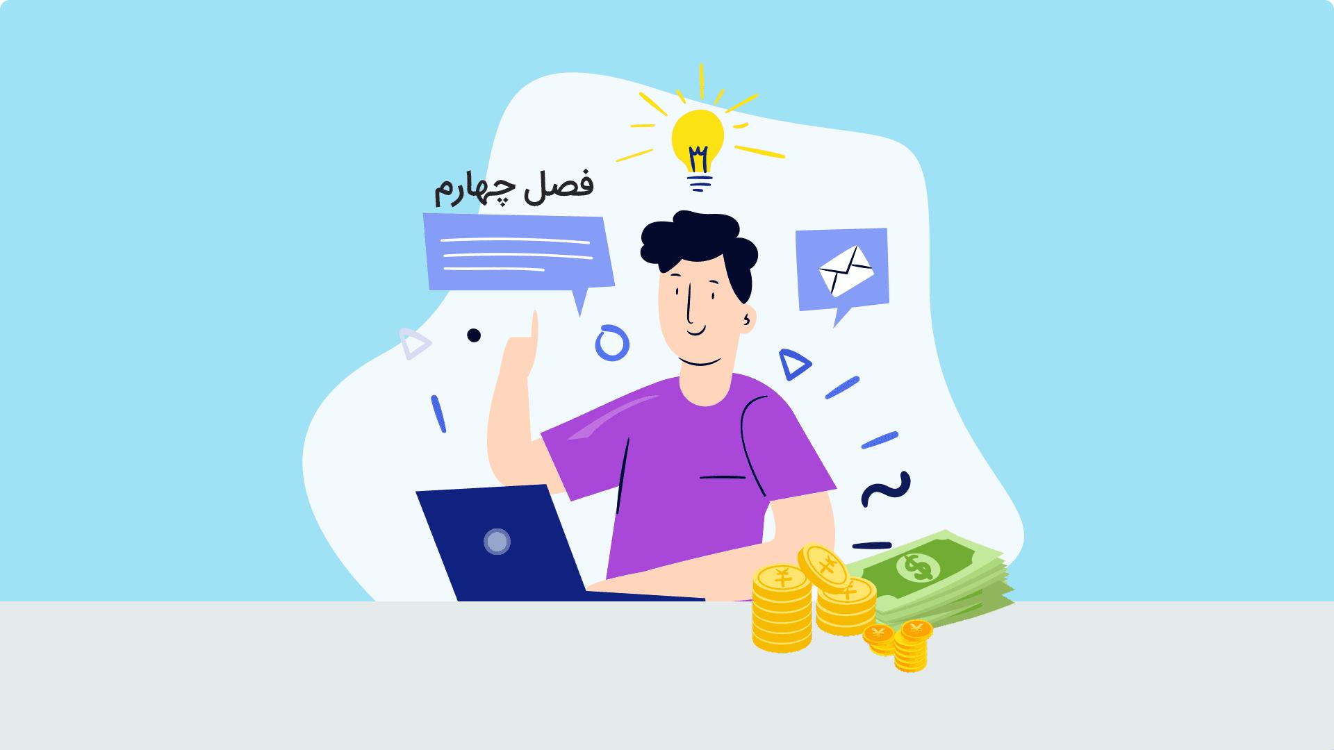 جلسه چهارم نسل جدید کسب و کار اینترنتی – دیجیتال مارکتینگ واقعی در ایران