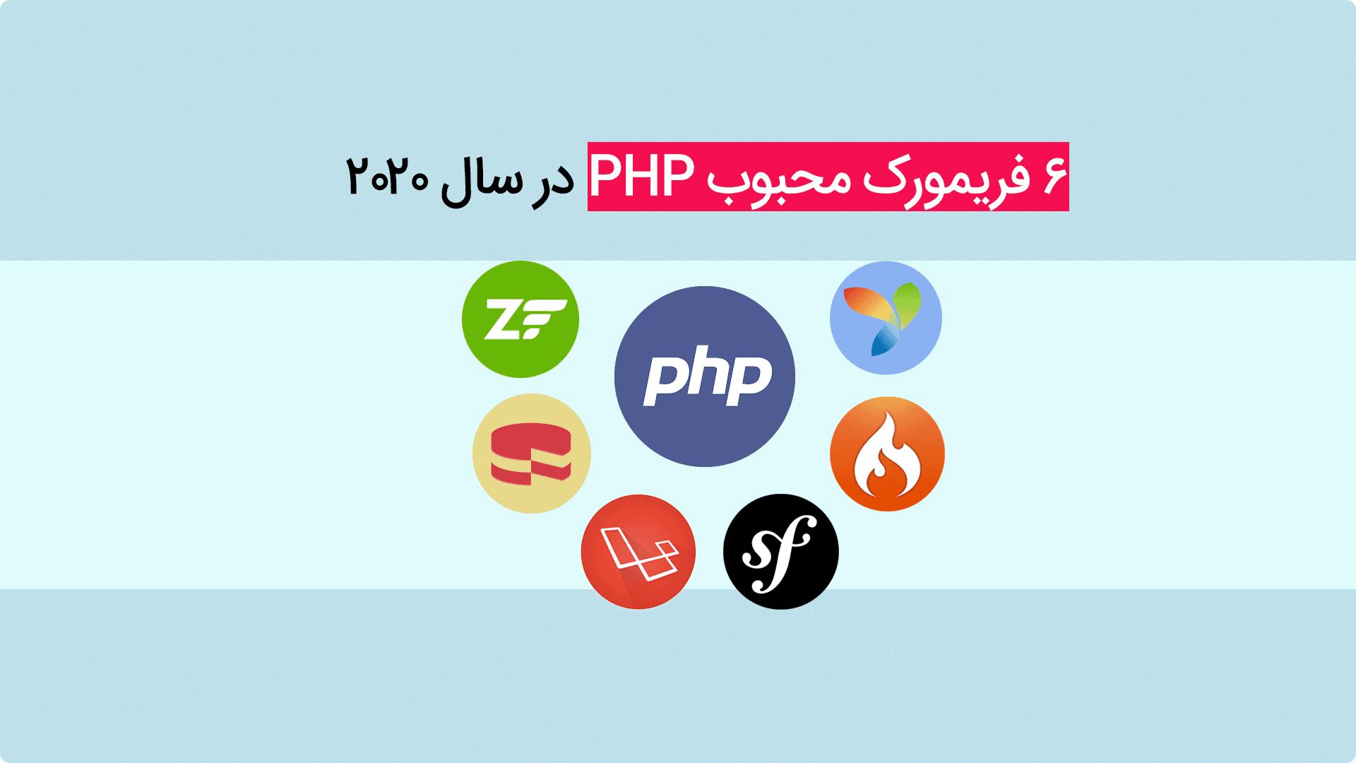 6 فریمورک محبوب PHP در سال 2020