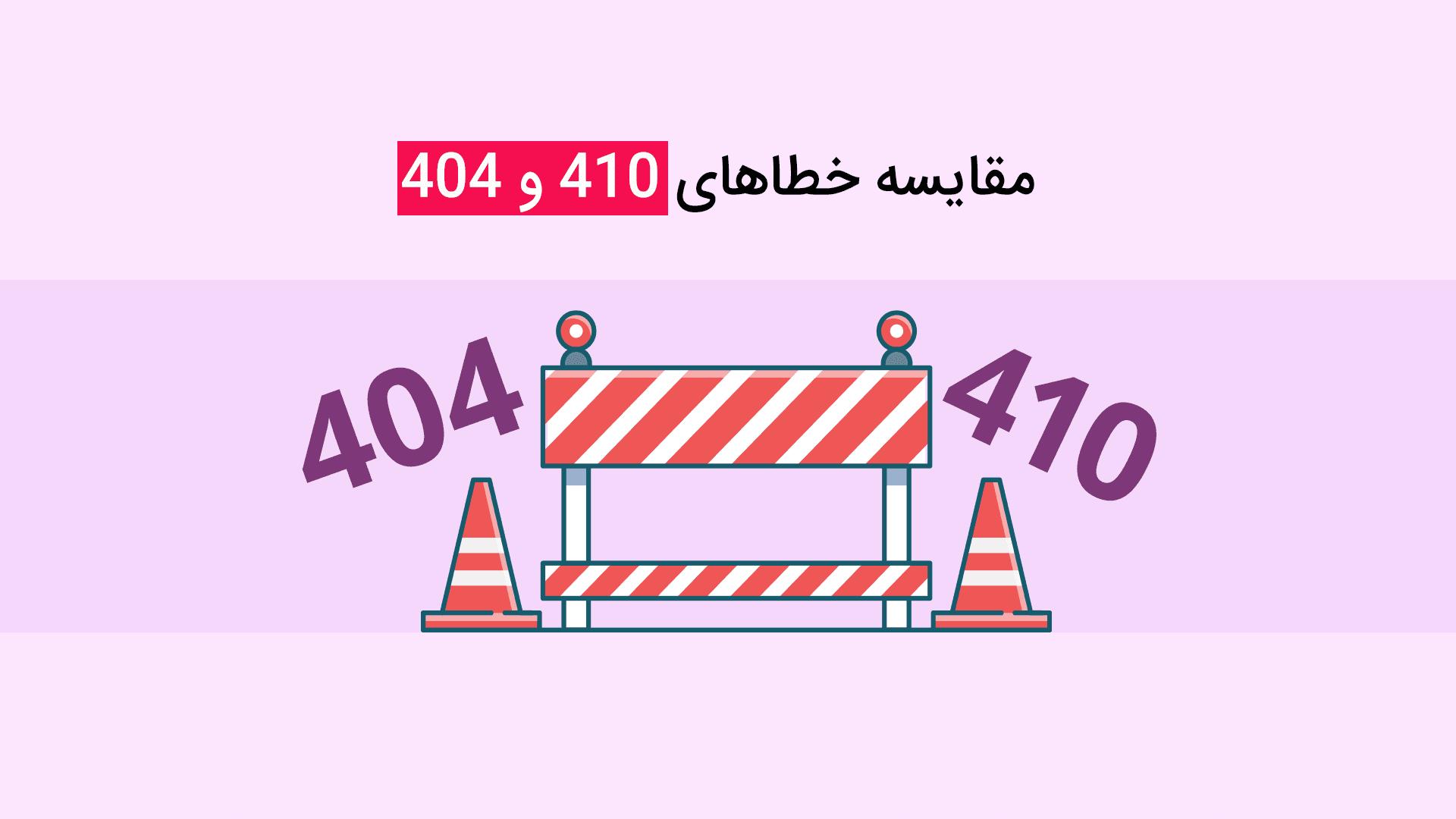 مقایسه خطاهای 410 و 404