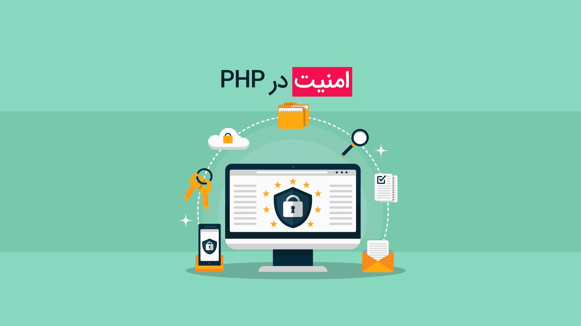 امنیت در php