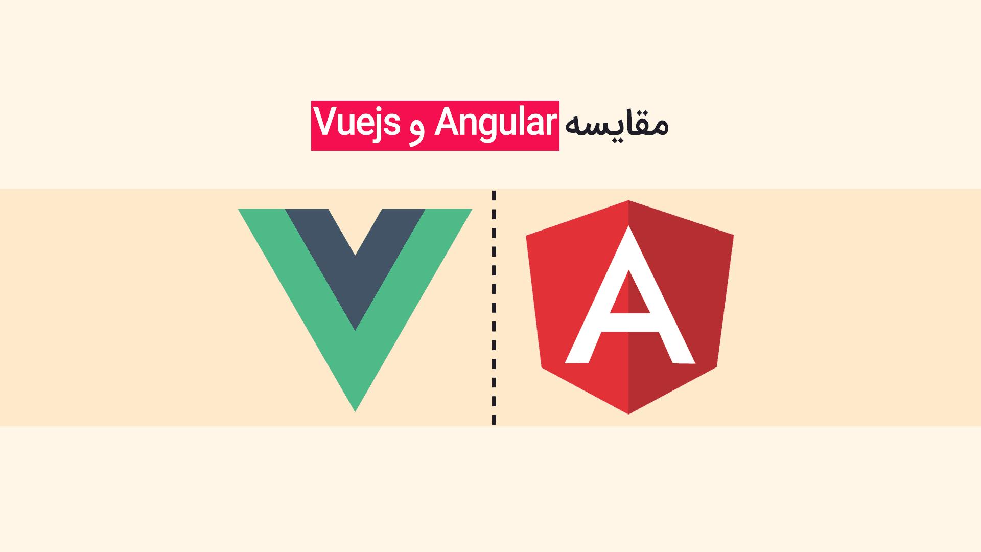 مقایسه angular و Vuejs