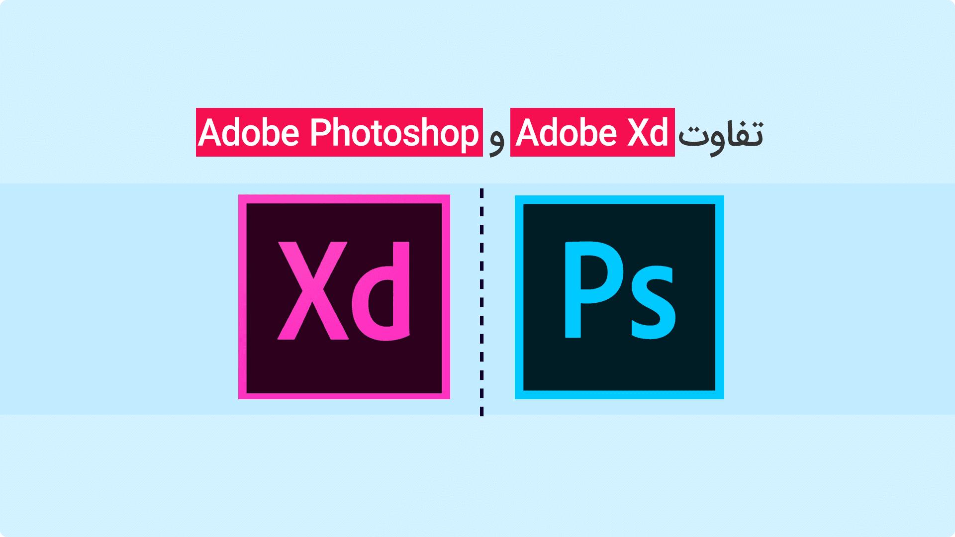 تفاوت adobe xd و adobe photoshop