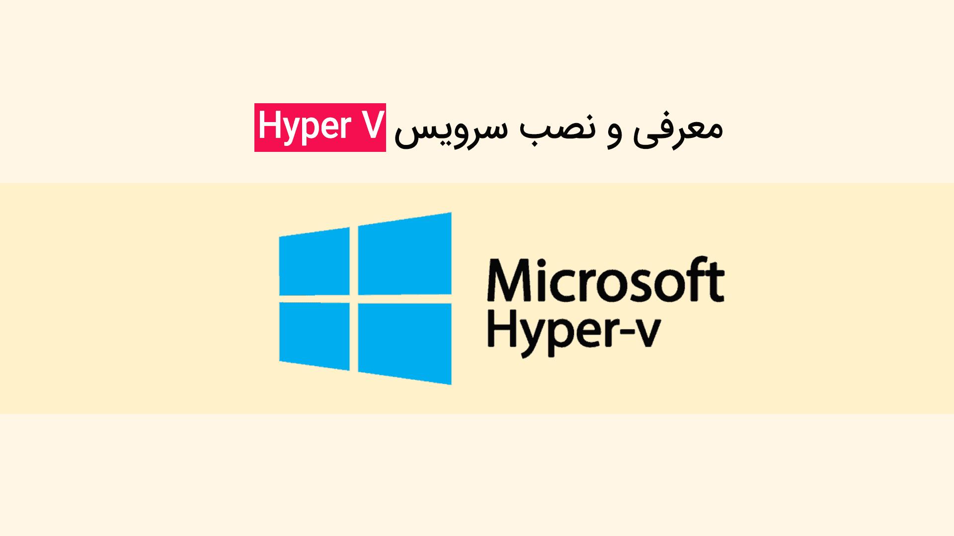 معرفی و نصب سرویس Hyper V