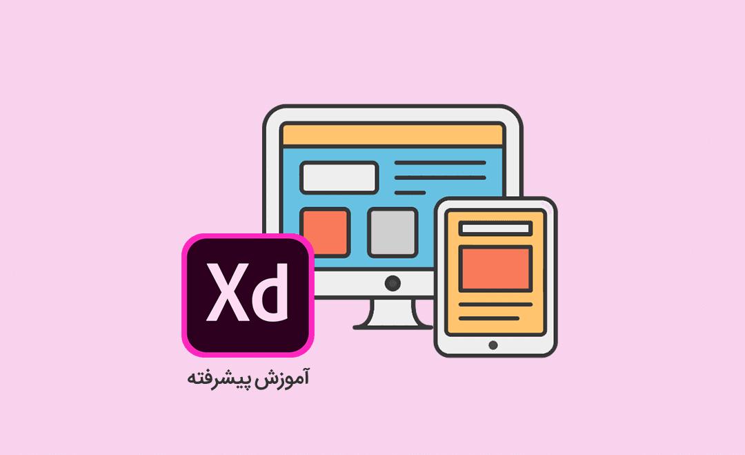 آموزش Adobe Xd – پیشرفته