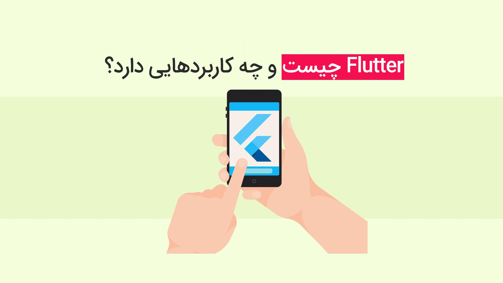 flutter چیست و چه کاربردهایی دارد