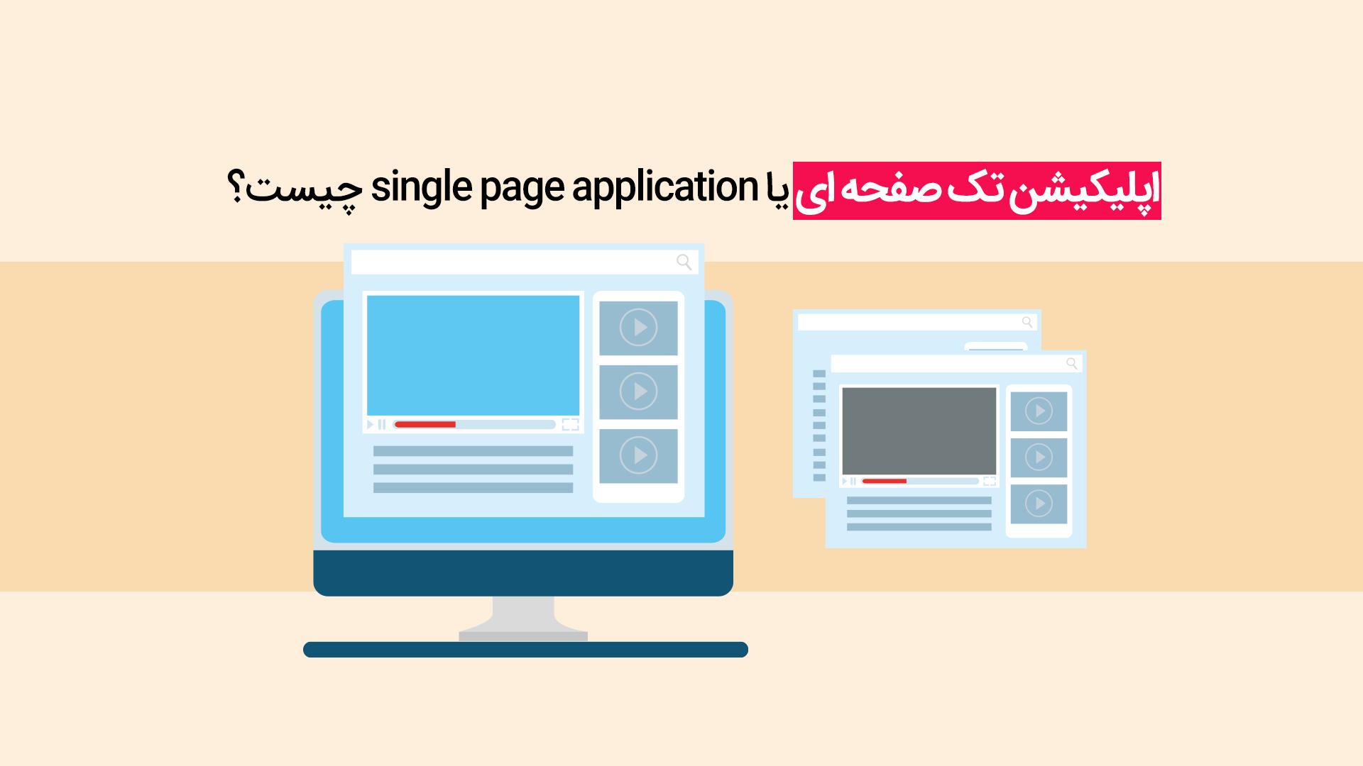 Spa در برنامه نویسی چیست – اپلیکیشن های Single Page (تک صفحه ای)