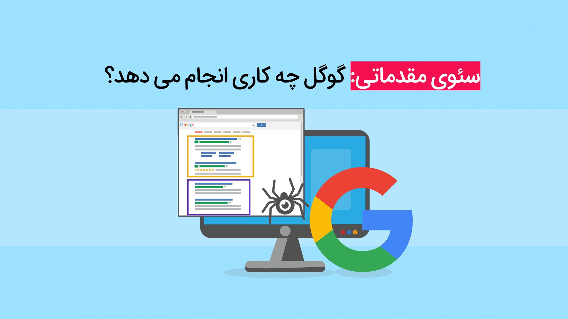 سئوی مقدماتی: گوگل چگونه کار می کند ؟