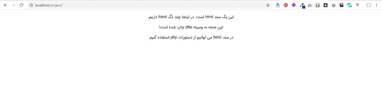 نتیحه فراخوانی پرویه در آموزش نصب php