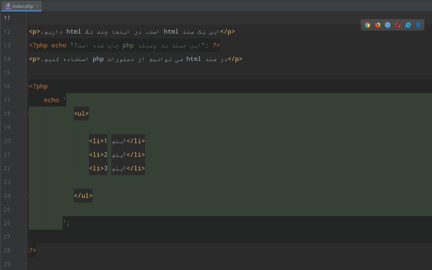 تعریف style در هنگام آموزش نصب php