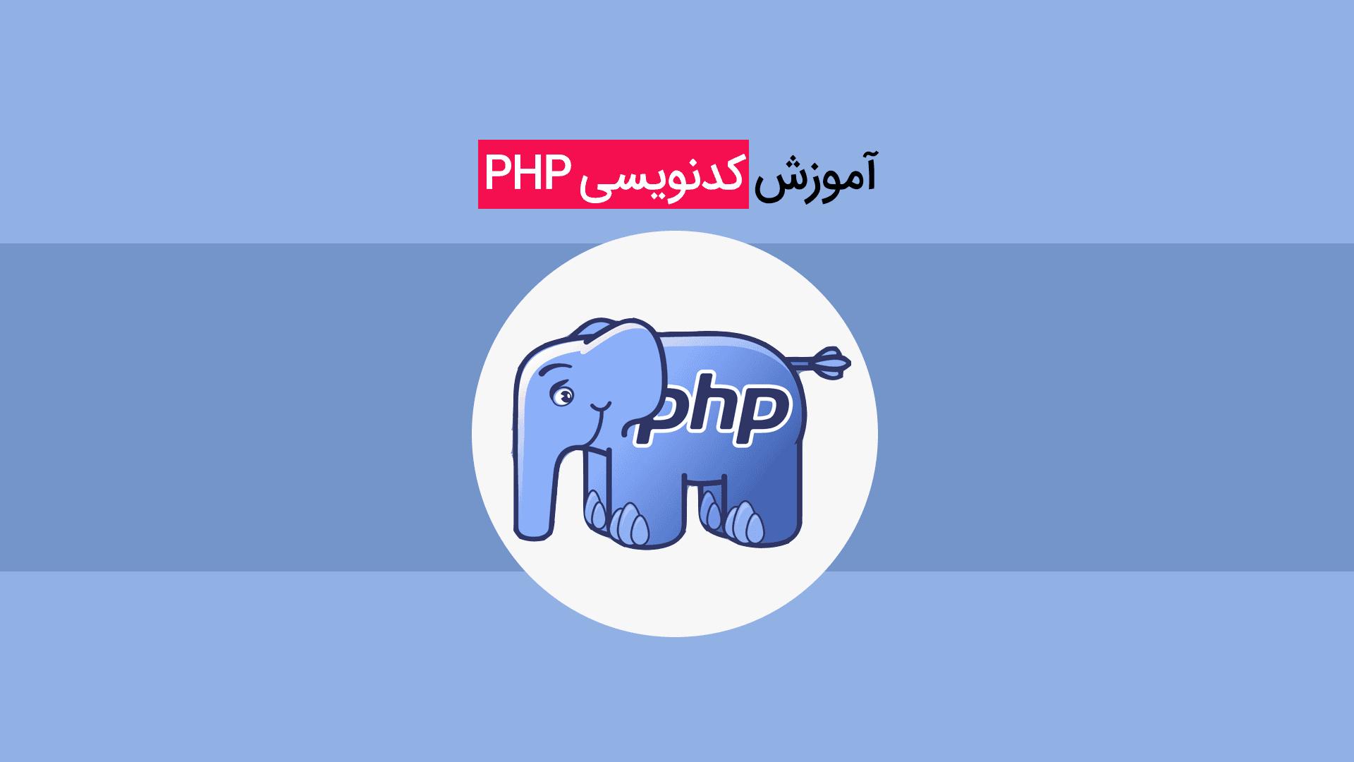 آموزش نصب PHP و شروع کدنویسی به زبان ساده