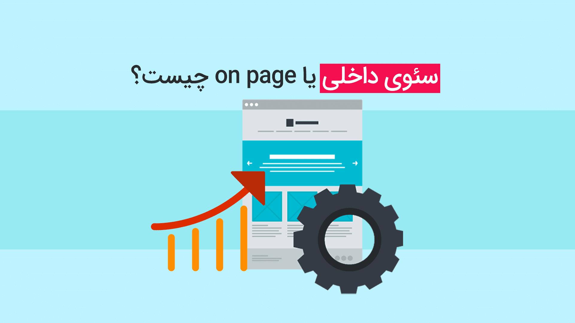 سئوی داخلی یا on page چیست؟