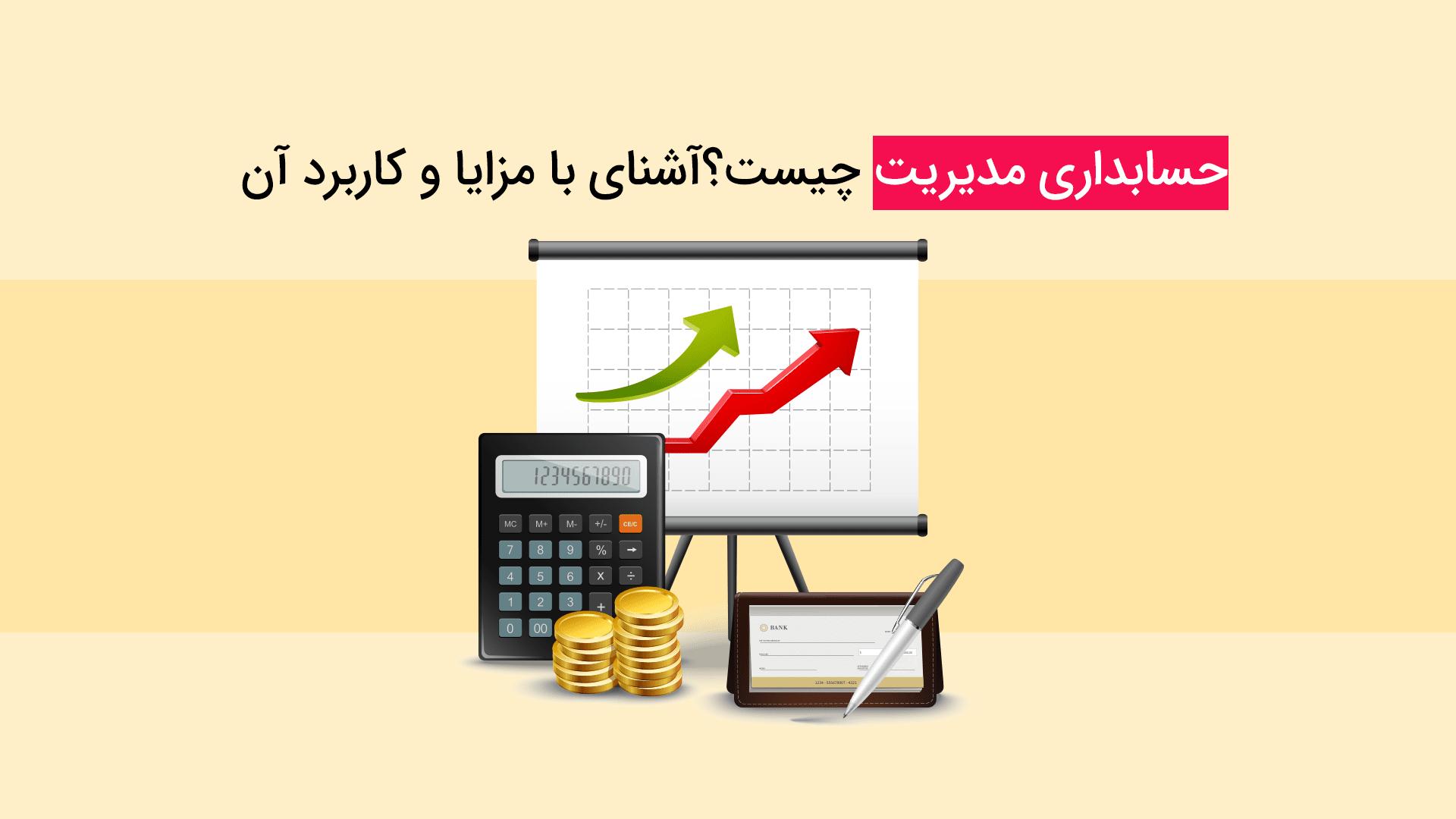حسابداری مدیریت چیست؟ آشنایی با حسابداری مدیریت