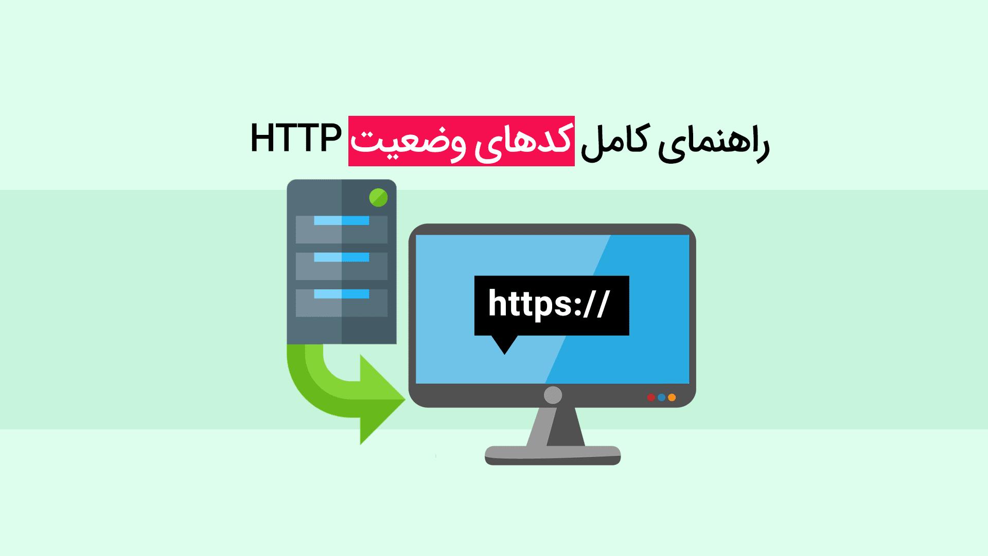 راهنمای کامل کدهای وضعیت HTTP