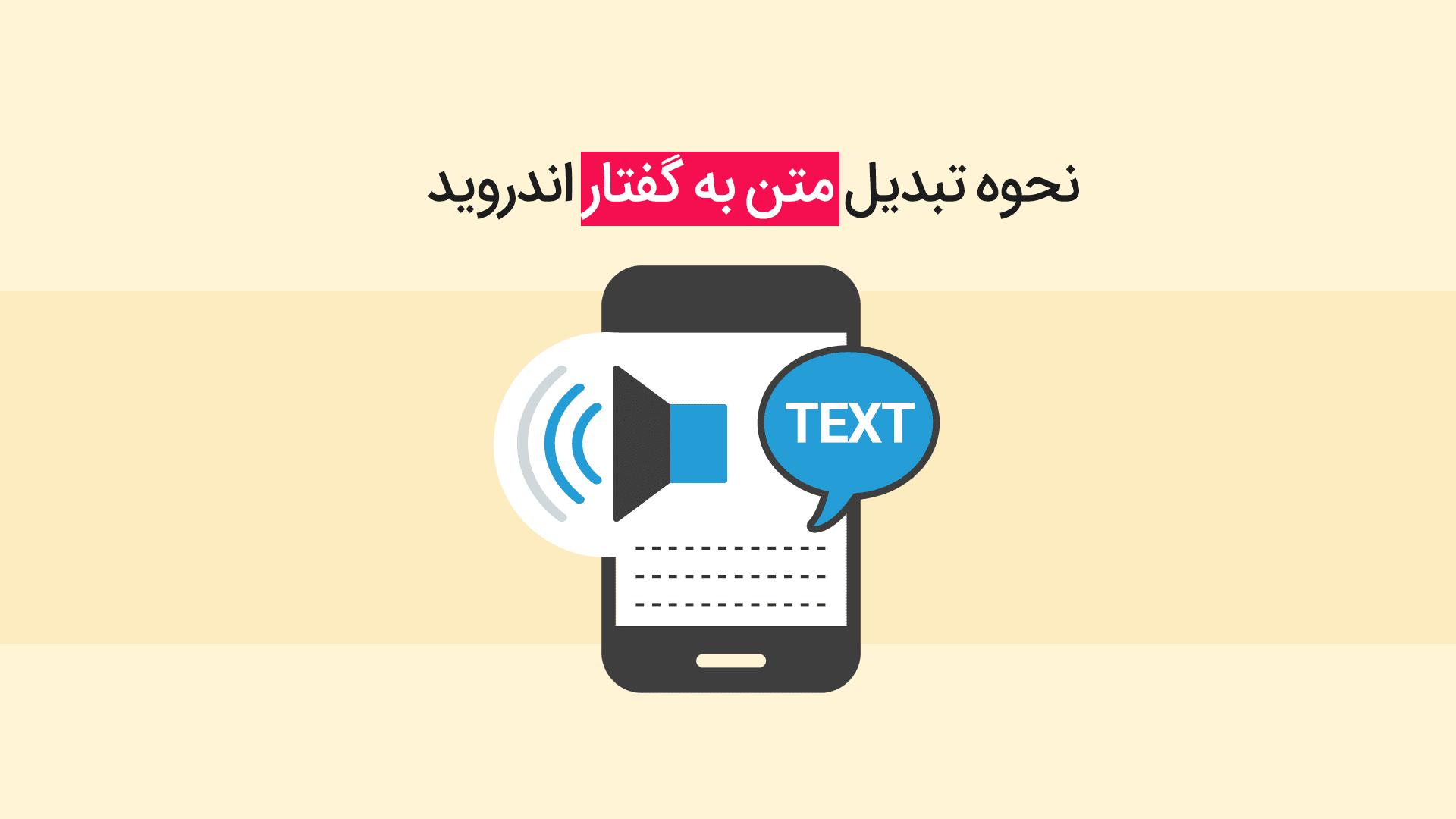 تبدیل متن به گفتار در اندروید  تبدیل نوشتار به گفتار با استفاده از موتور SDK اندروید