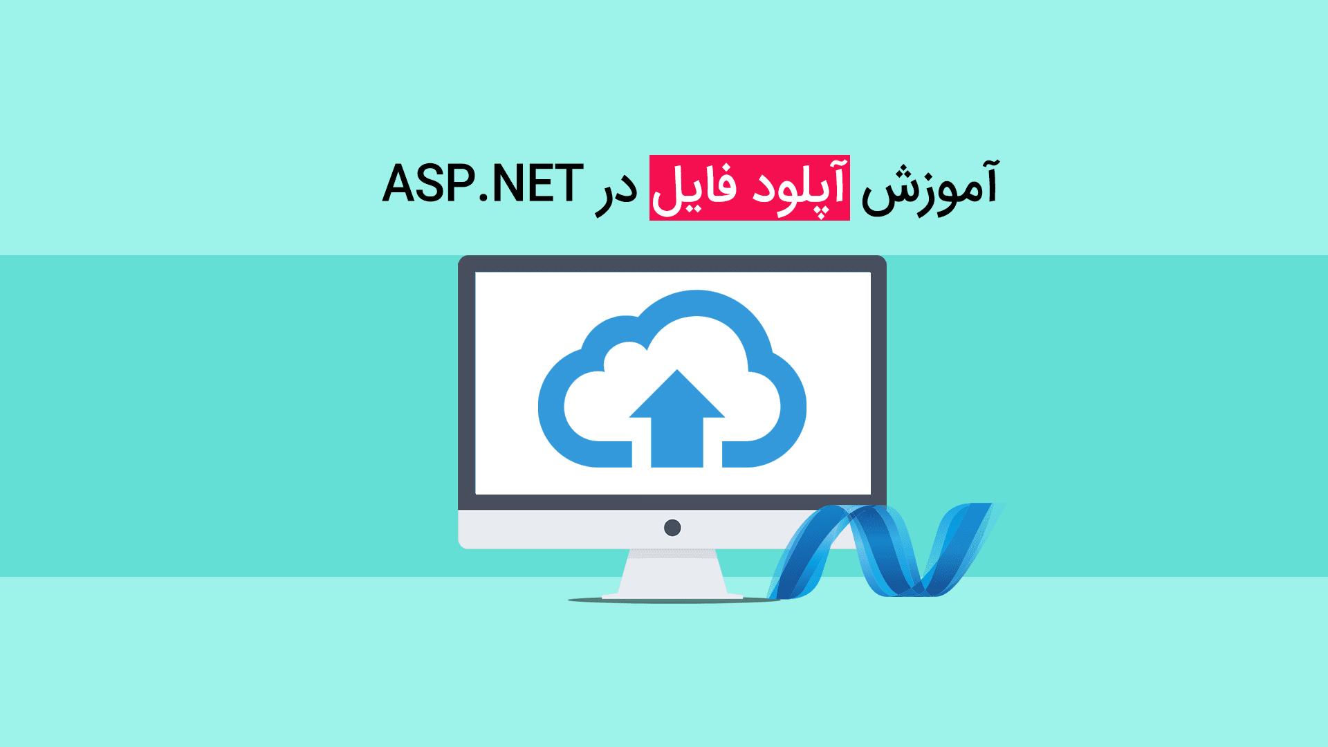 آموزش آپلود فایل در ASP.NET
