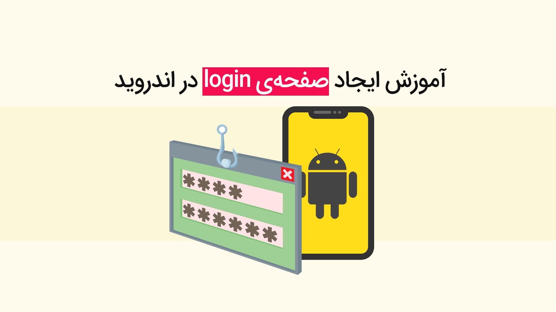 آموزش ساخت صفحه login در اندروید به همراه مثال عملی