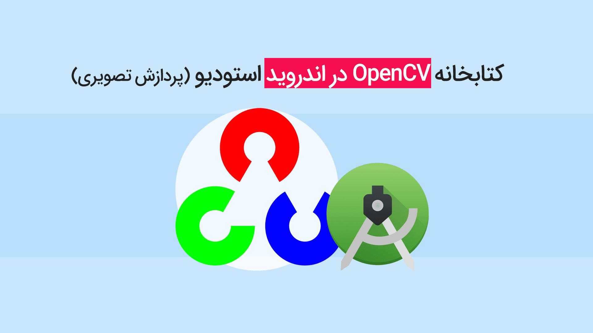 کتابخانه OpenCV در اندروید استودیو – پردازش تصویری