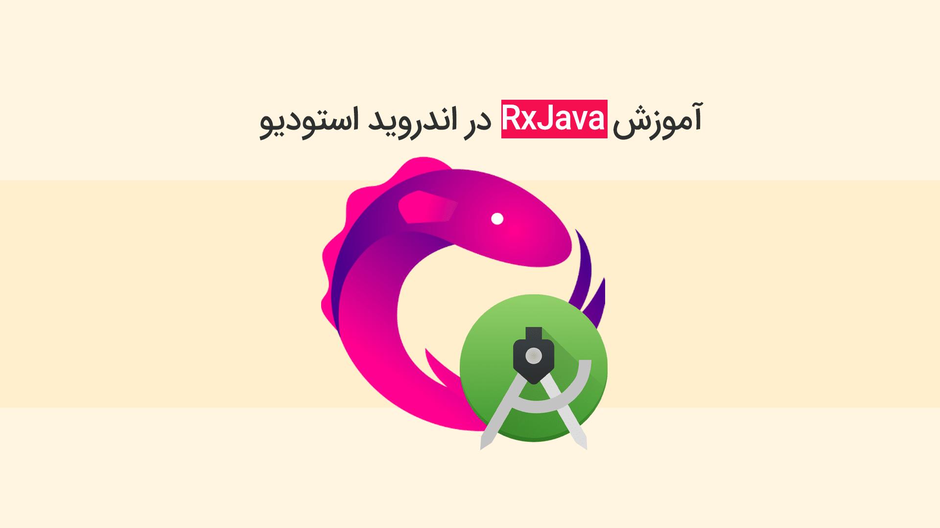 آموزش RxJava در اندروید استودیو – RxJava چیست