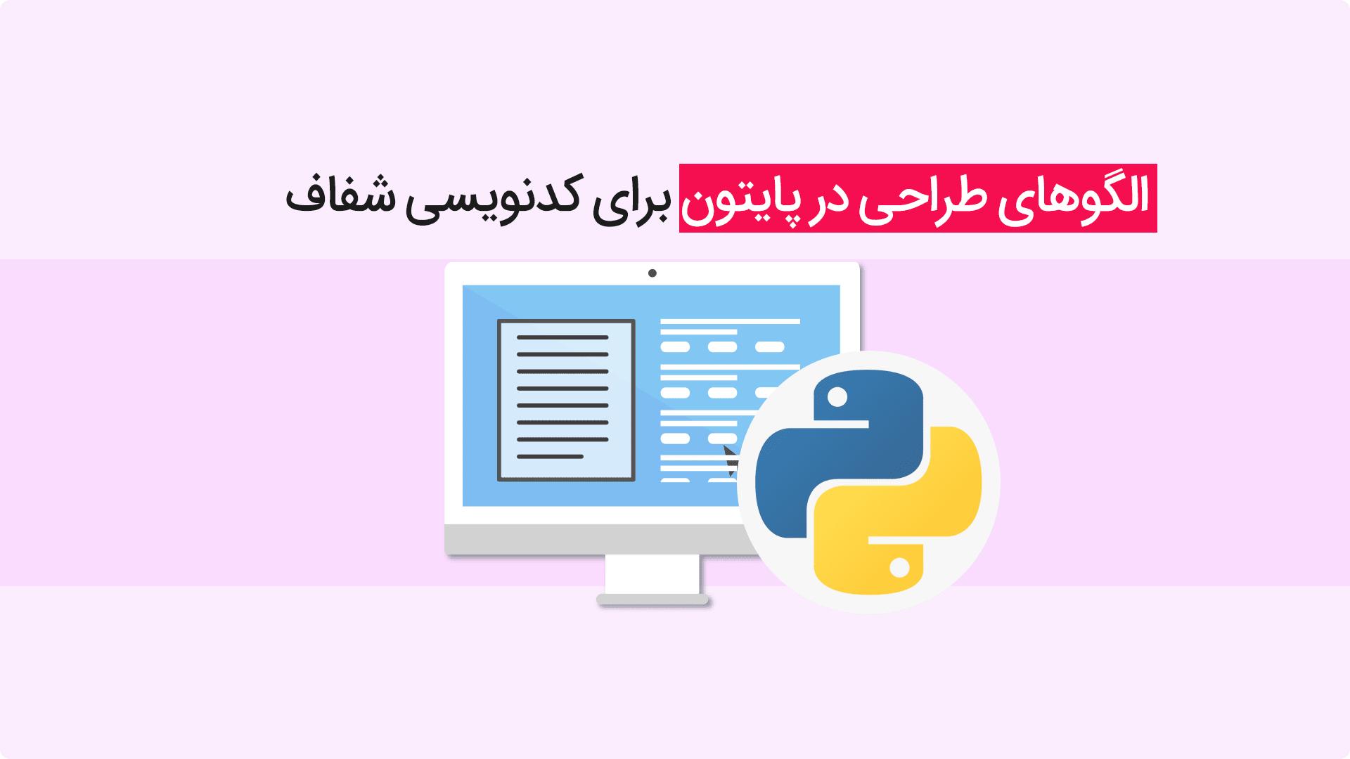 آشنایی با الگوهای طراحی در پایتون – Design Patterns در پایتون (Python)