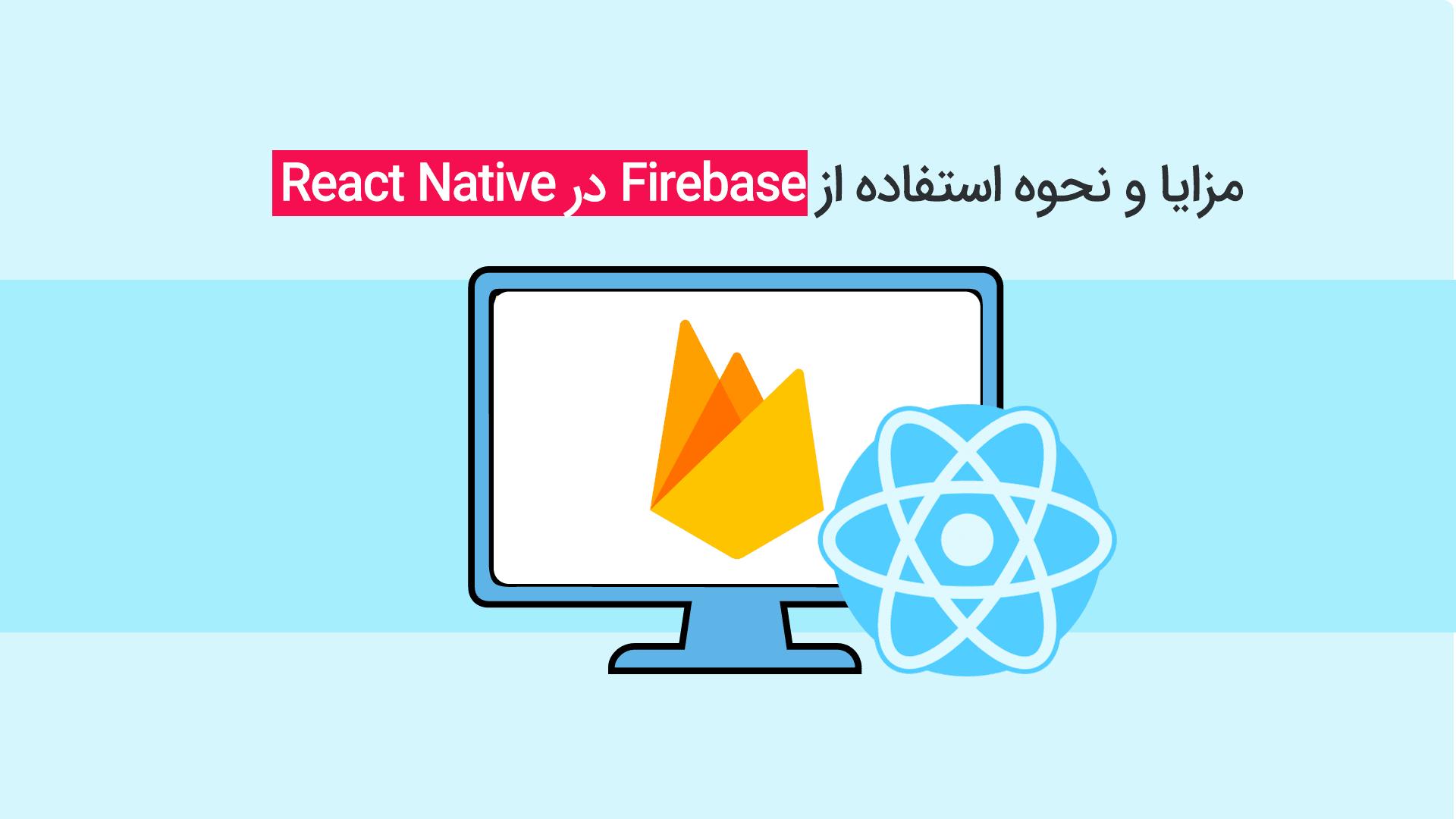 فایربیس Firebase چیست ؟ مزایا و نحوه استفاده از آن در React Native