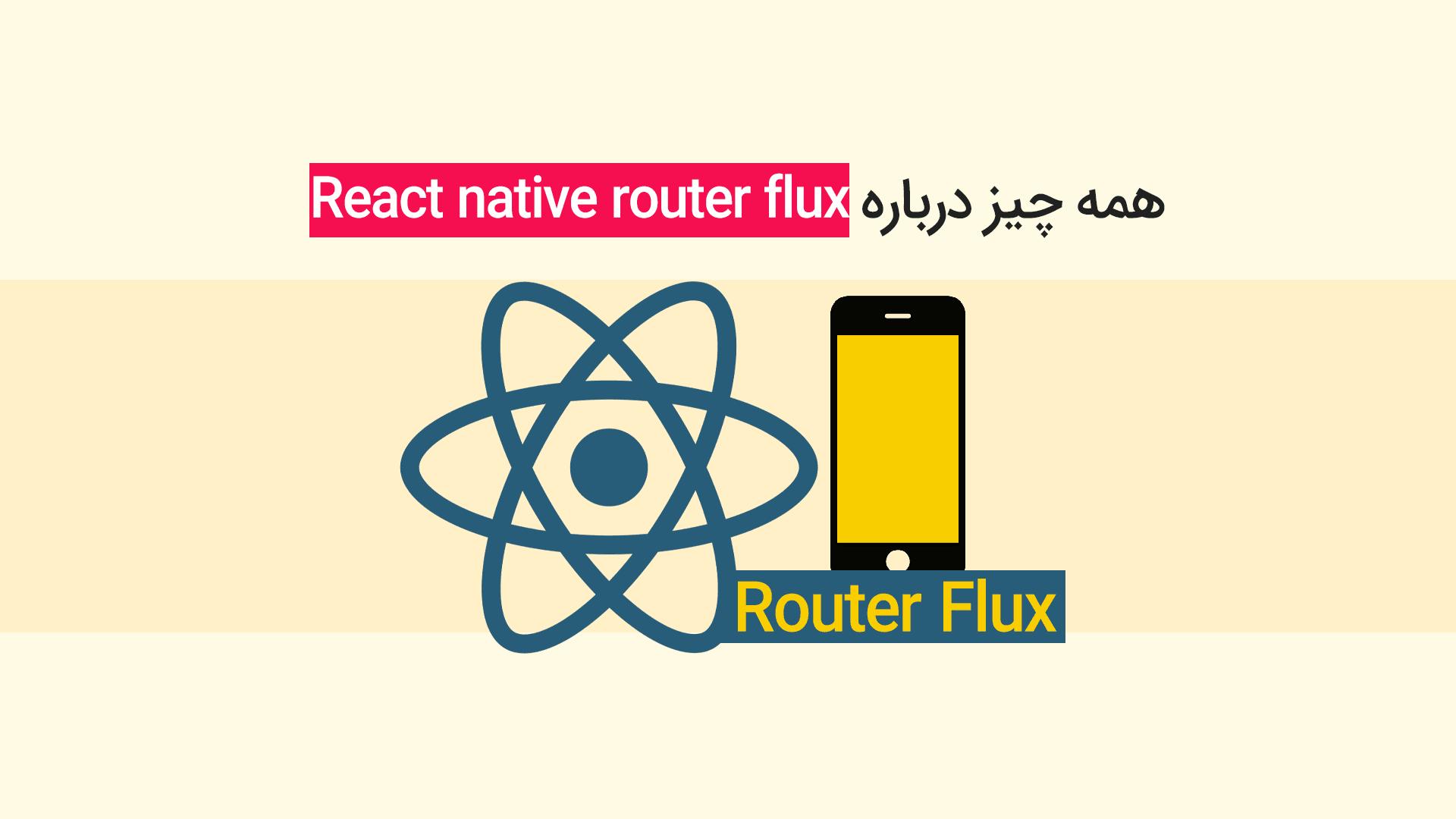 همه چیز درباره React native router flux