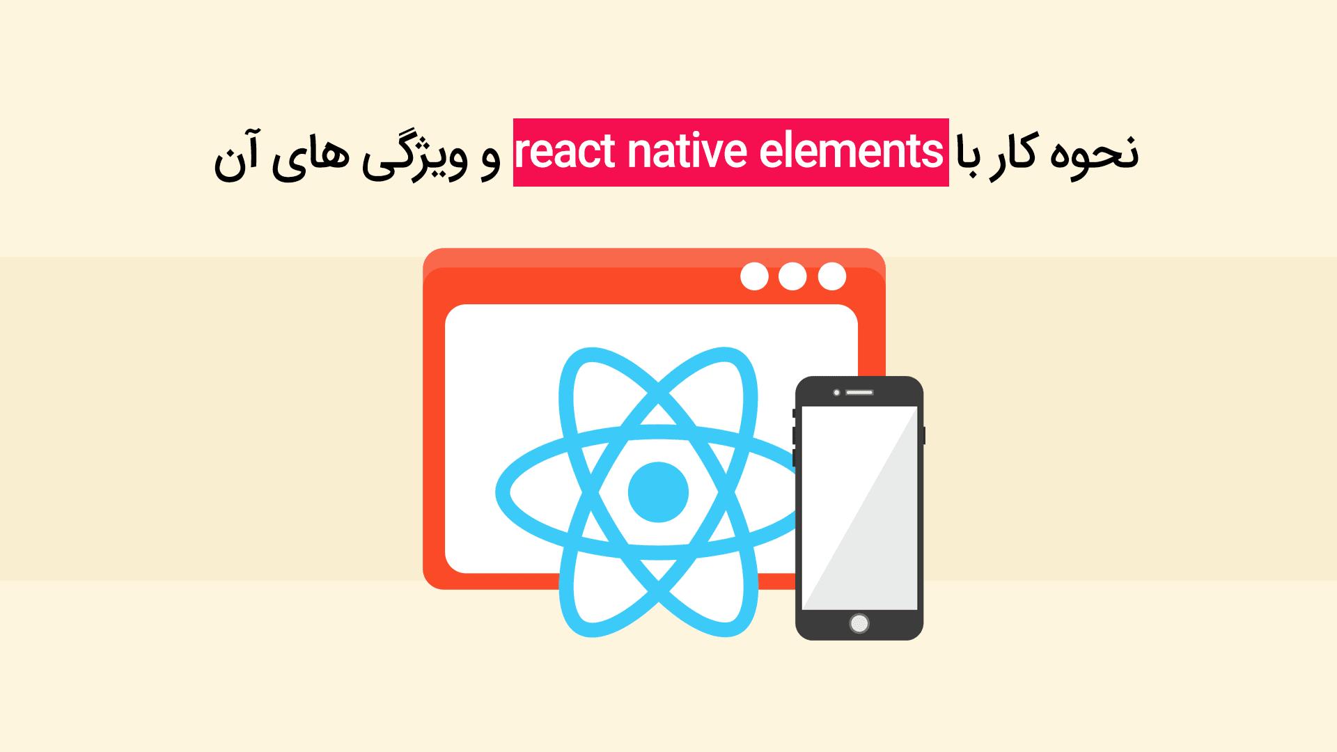 نحوه کار با react native elements و ویژگی های آن