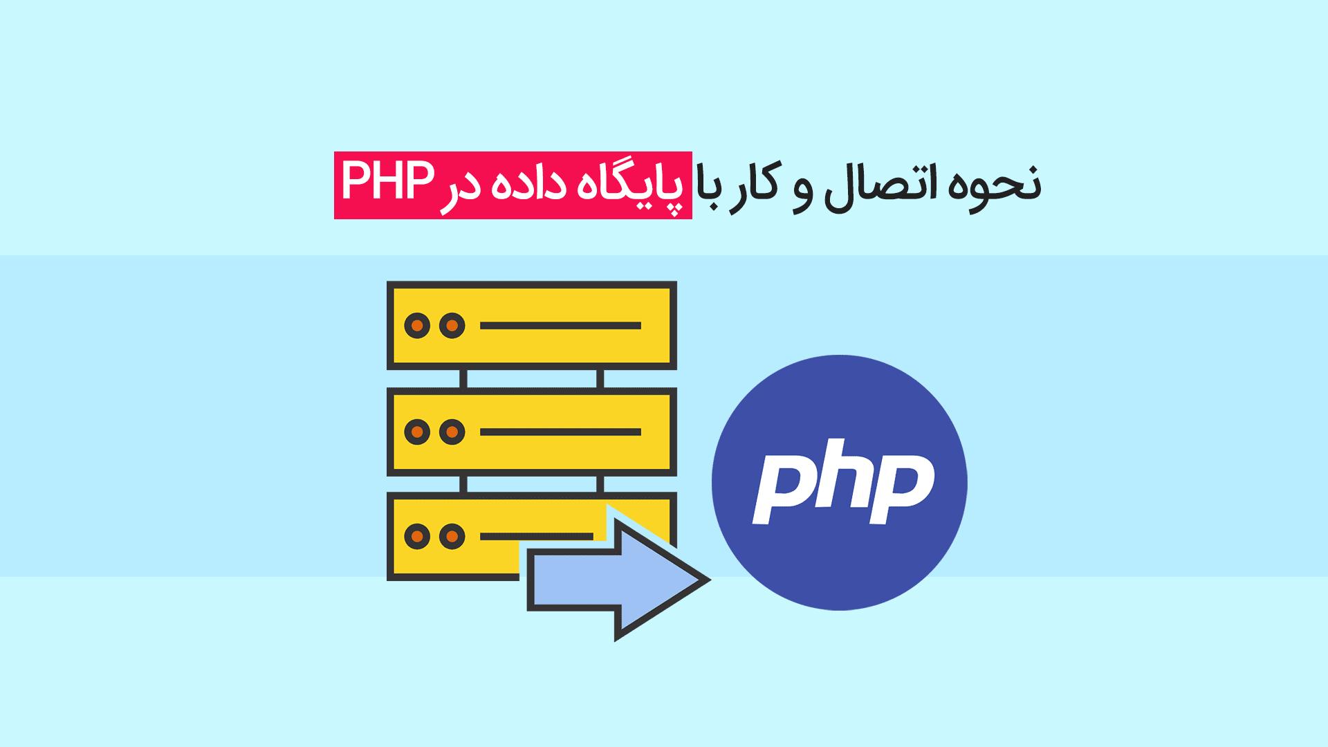 نحوه اتصال و کار با پایگاه داده در Php