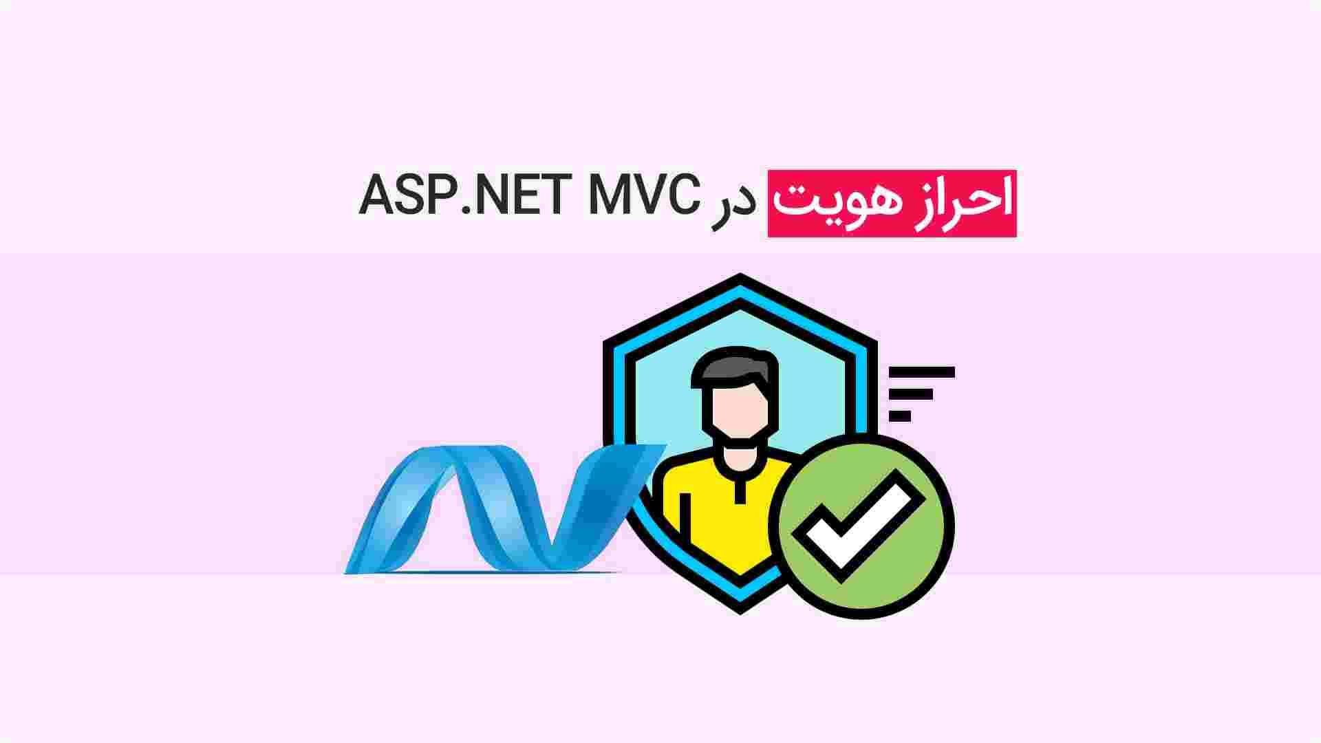 احراز هویت در ASP.NET MVC