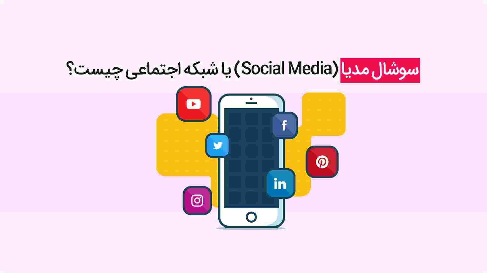 سوشال مدیا (Social Media) یا شبکه اجتماعی چیست؟