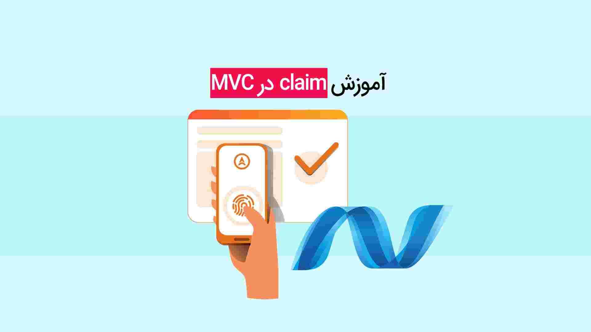 آموزش claim در MVC