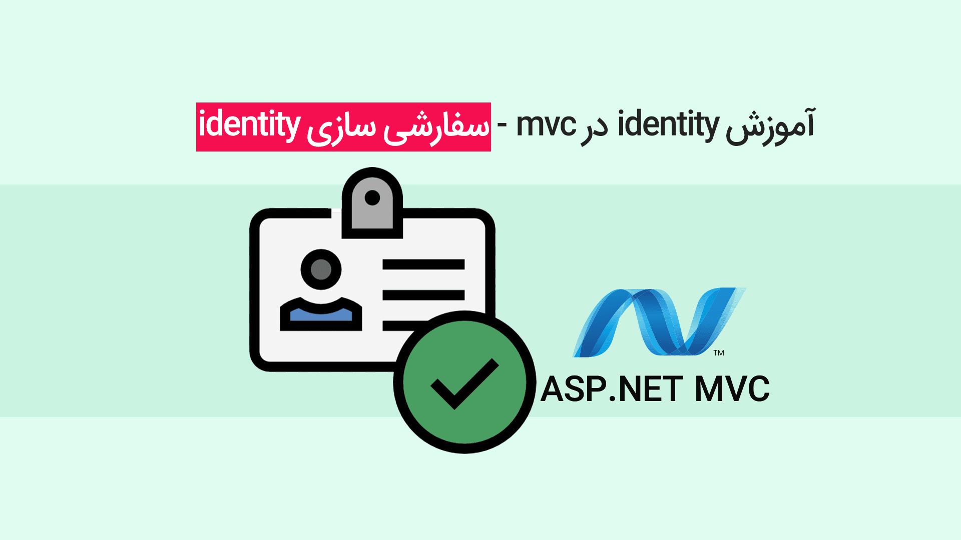 آموزش identity در mvc – سفارشی سازی identity