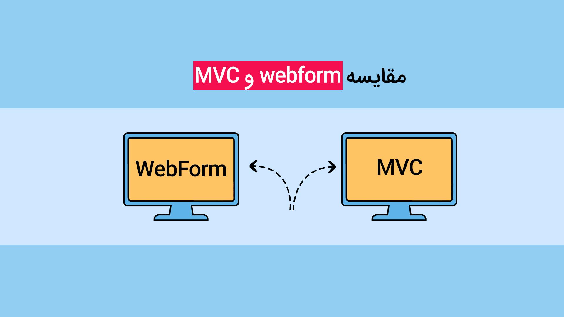 مقایسه webform و  asp.net mvc – کدام بهتر است ؟