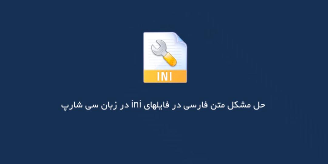 اموزش حل مشکل متن فارسی در فایلهای ini به زبان سی شارپ