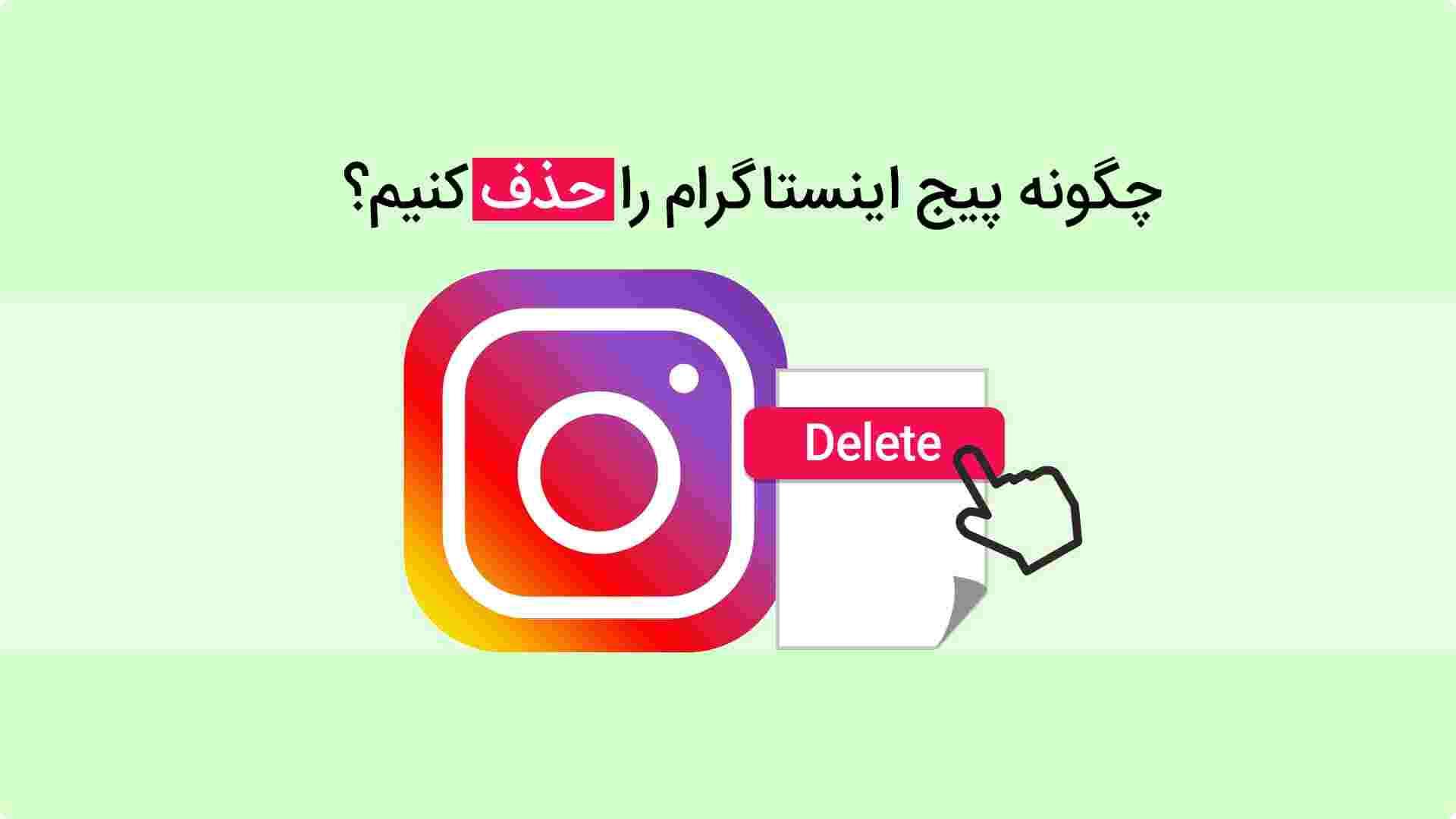 چگونه پیج اینستاگرام را حذف کنیم؟