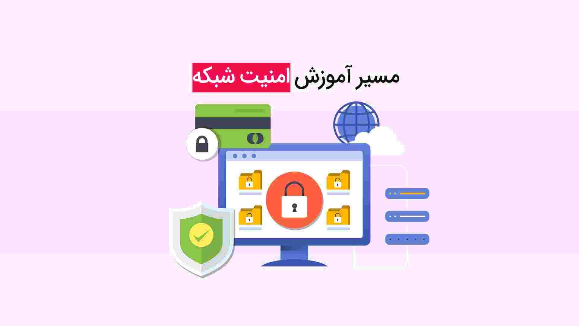 مسیر آموزش امنیت شبکه