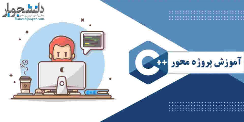 آموزش پروژه محور ++C