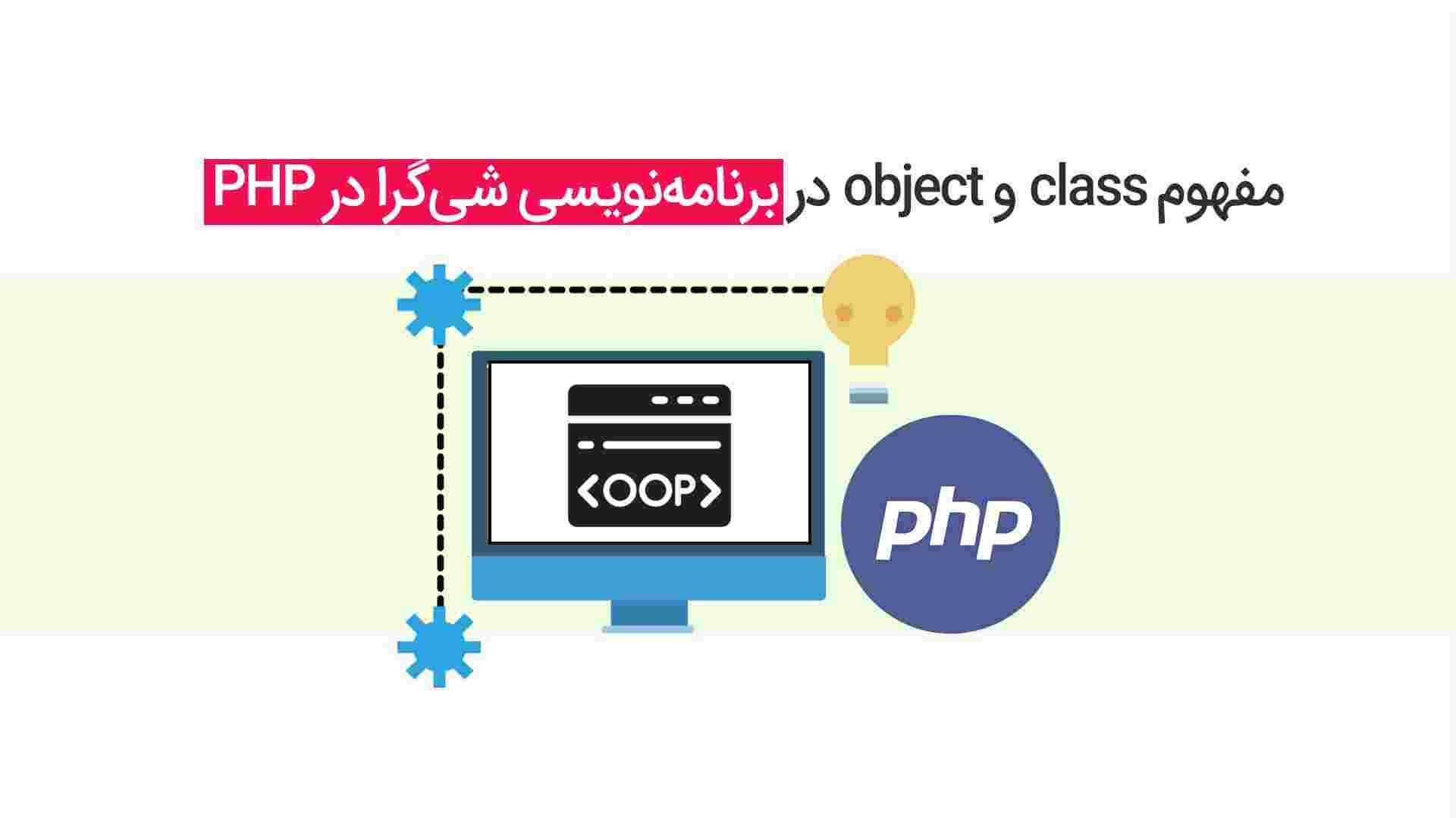 مفهوم class و object در برنامهنویسی شیگرا در PHP